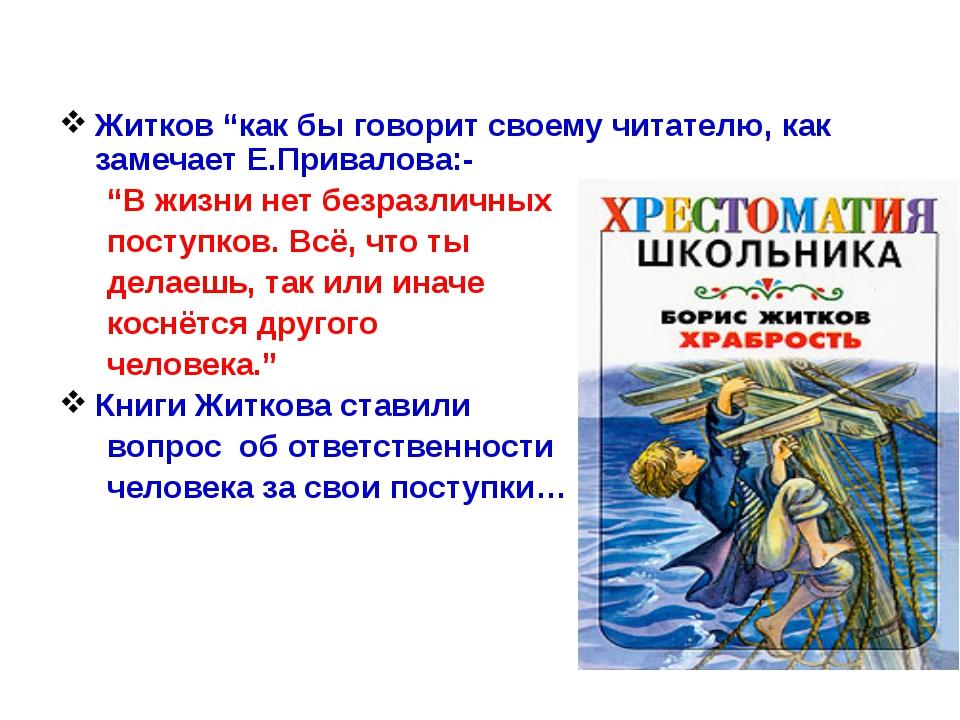 """Житков """"как бы говорит своему читателю, как замечает Е.Привалова:- """"В жизни..."""