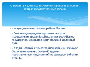 - защищал юго-восточные рубежи России; - был международным торговым центром,