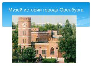 Музей истории города Оренбурга