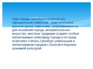 Гимн города Оренбурга является его официальным символом. Замечательные архит