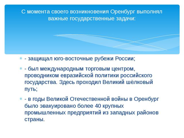 - защищал юго-восточные рубежи России; - был международным торговым центром,...
