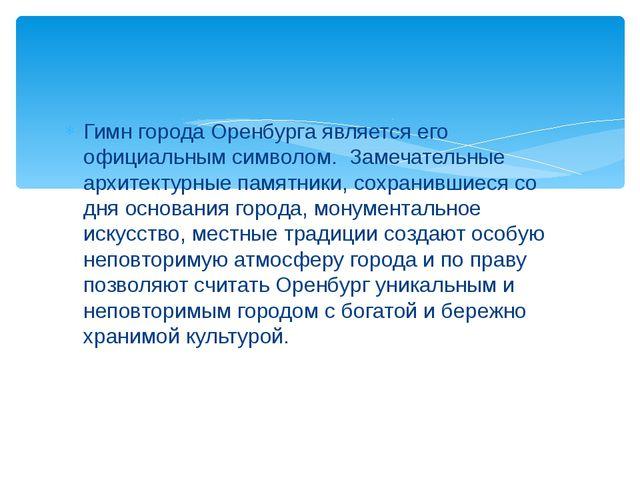Гимн города Оренбурга является его официальным символом. Замечательные архит...