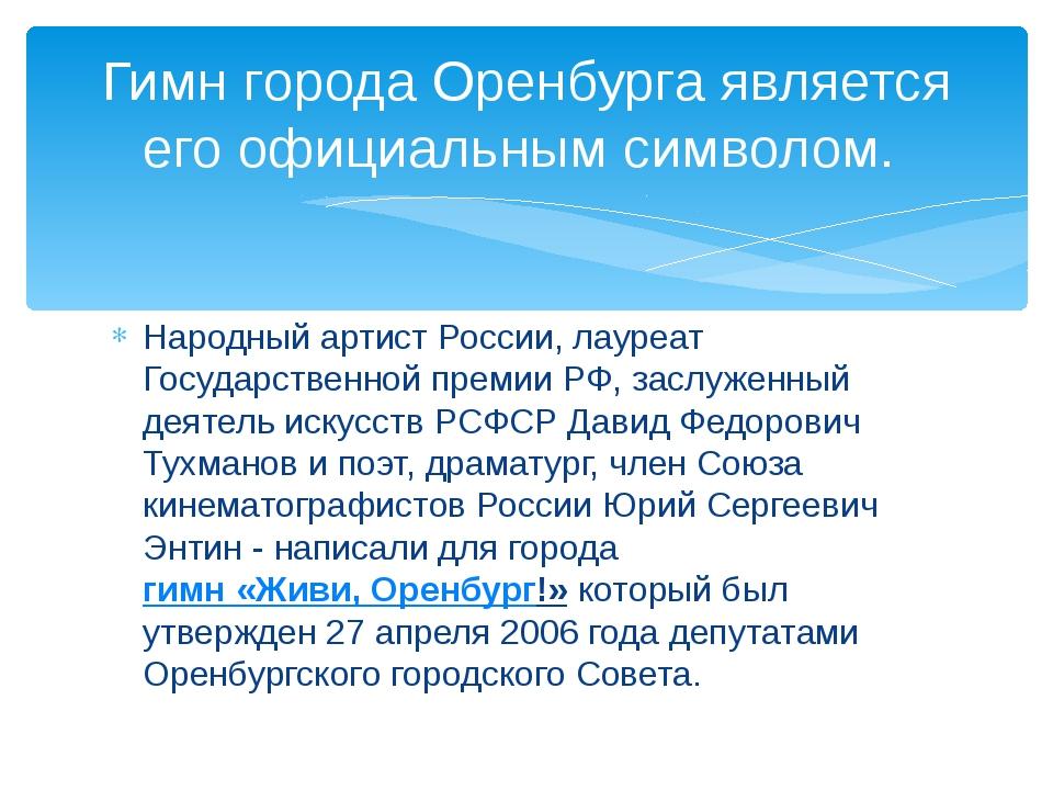 Народный артист России, лауреат Государственной премии РФ, заслуженный деятел...