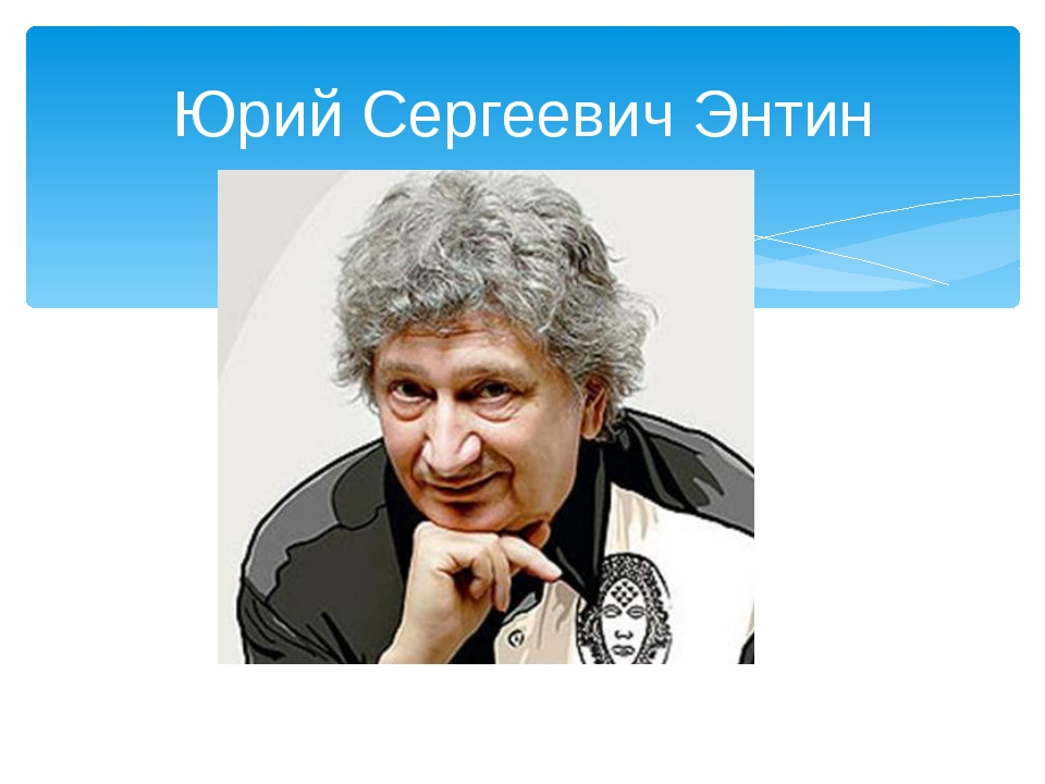 Юрий Сергеевич Энтин
