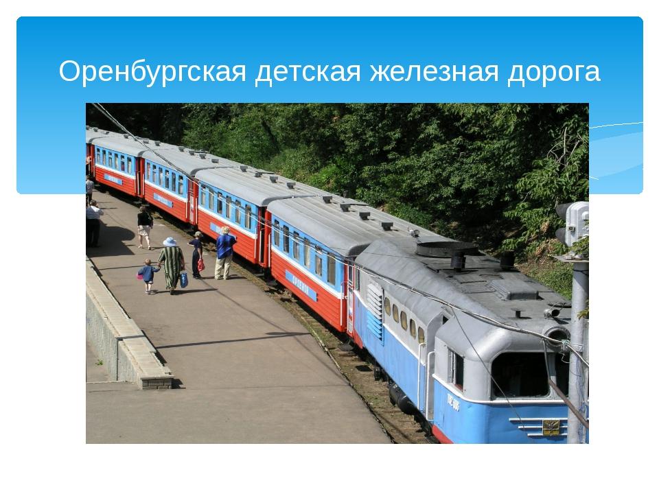 Оренбургская детская железная дорога