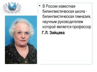 В России известная билингвистическая школа - билингвистическая гимназия, науч