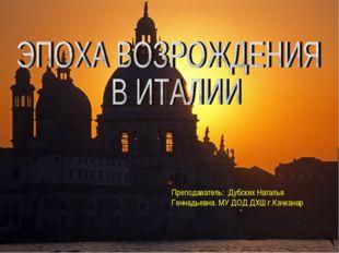 Преподаватель: Дубских Наталья Геннадьевна. МУ ДОД ДХШ г.Качканар