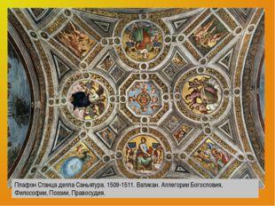 Плафон Станца делла Саньятура. 1509-1511. Ватикан. Аллегории Богословия, Фило