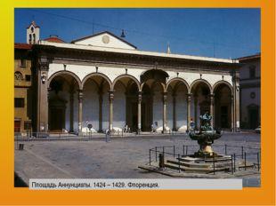 Площадь Аннунциаты. 1424 – 1429. Флоренция.