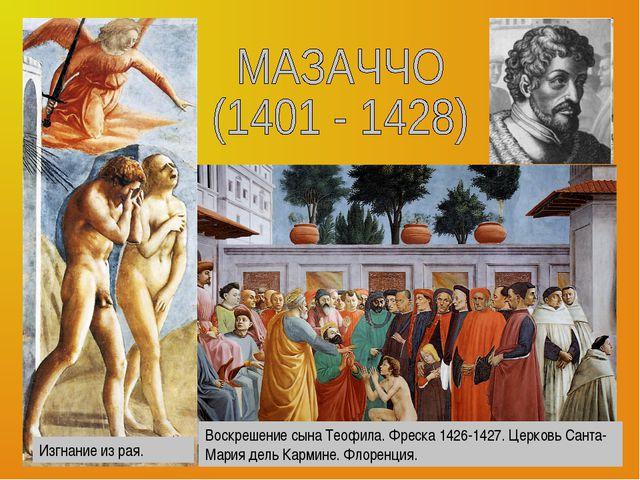 Изгнание из рая. Воскрешение сына Теофила. Фреска 1426-1427. Церковь Санта-Ма...