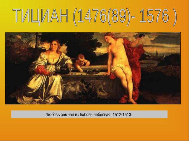 Любовь земная и Любовь небесная. 1512-1513.