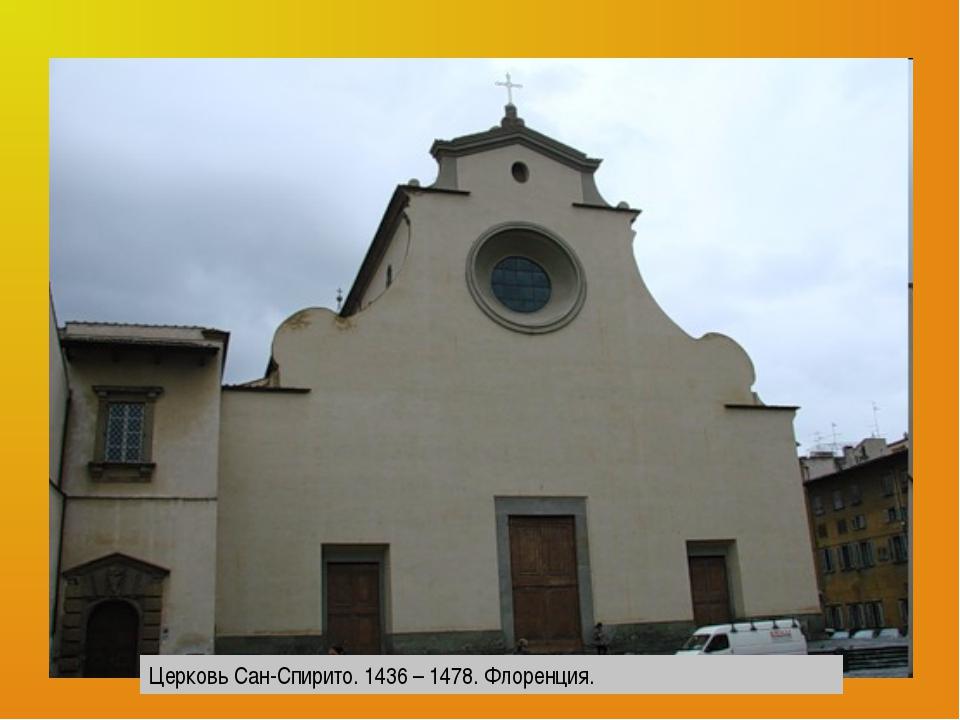 Церковь Сан-Спирито. 1436 – 1478. Флоренция.
