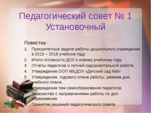 Педагогический совет № 1 Установочный Повестка: Приоритетные задачи работы до