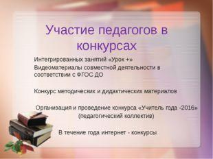 Участие педагогов в конкурсах Интегрированных занятий «Урок +» Видеоматериалы