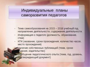 Тема самообразования на 2015 – 2016 учебный год, направление деятельности, с