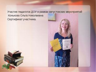 Участие педагогов ДОУ в рамках августовских мероприятий Конькова Ольга Никол