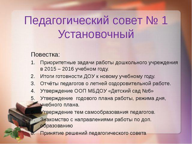 Педагогический совет № 1 Установочный Повестка: Приоритетные задачи работы до...