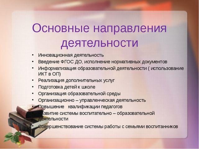 Основные направления деятельности Инновационная деятельность Введение ФГОС ДО...