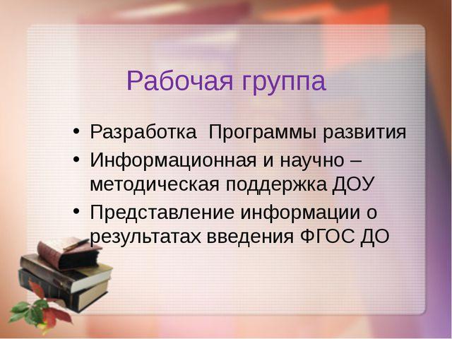 Рабочая группа Разработка Программы развития Информационная и научно – методи...