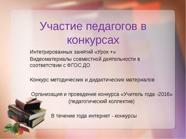 Участие педагогов в конкурсах Интегрированных занятий «Урок +» Видеоматериалы...