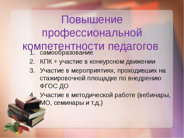Повышение профессиональной компетентности педагогов самообразование КПК + уча...