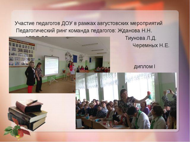 Участие педагогов ДОУ в рамках августовских мероприятий Педагогический ринг...