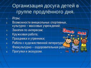 Организация досуга детей в группе продлённого дня. Игры; Возможности внешколь