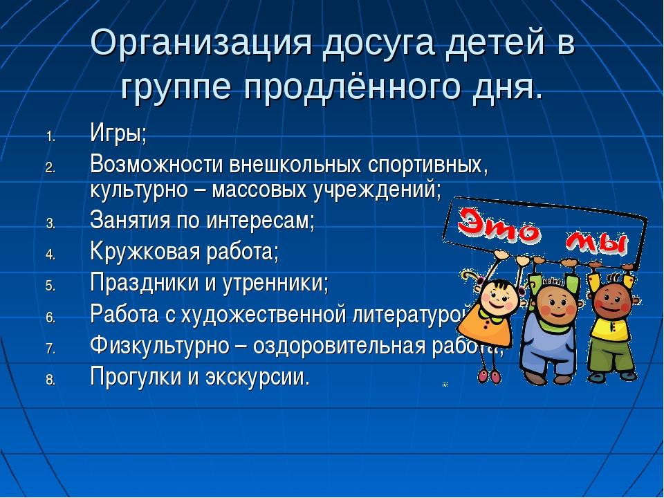 Организация досуга детей в группе продлённого дня. Игры; Возможности внешколь...