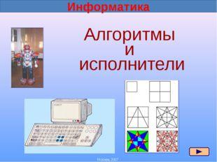 Алгоритмы и исполнители Информатика Л.Л. Босова, УМК по информатике для 5-7 к