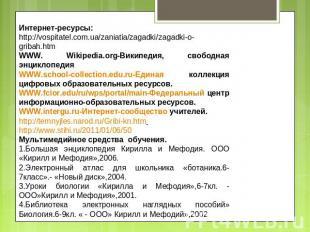 Интернет-ресурсы: http://vospitatel.com.ua/zaniatia/zagadki/zagadki-o-gribah.htm