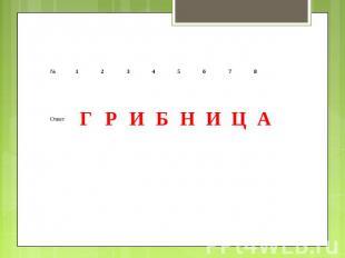 http://ppt4web.ru/images/17/844/310/img15.jpg