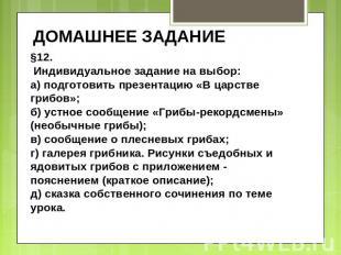 ДОМАШНЕЕ ЗАДАНИЕ §12. Индивидуальное задание на выбор: а) подготовить презентаци