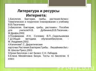 Литература и ресурсы Интернета: 1.Биология. Бактерии, грибы, растения.6класс: Те