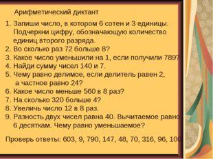 Арифметический диктант Запиши число, в котором 6 сотен и 3 единицы. Подчеркни