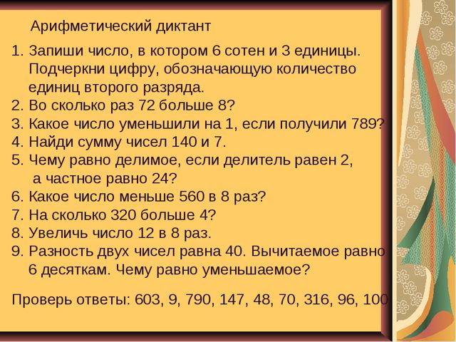 Арифметический диктант Запиши число, в котором 6 сотен и 3 единицы. Подчеркни...