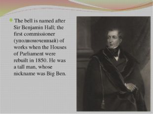 The bell is named after Sir Benjamin Hall; the first commissioner (уполномоче