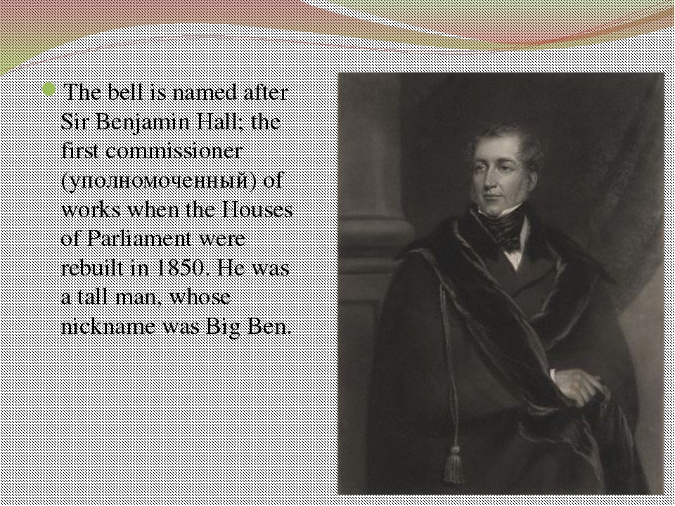 The bell is named after Sir Benjamin Hall; the first commissioner (уполномоче...
