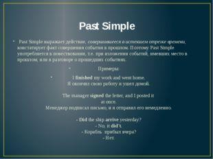 Past Simple Past Simple выражает действие,совершившееся в истекшем отрезке