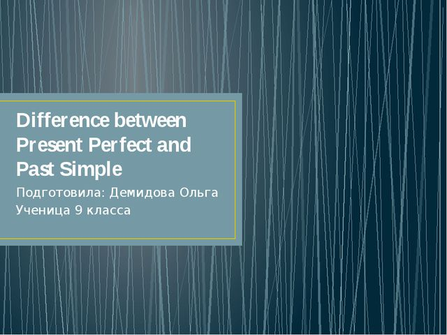 Difference between Present Perfect and Past Simple Подготовила: Демидова Ольг...