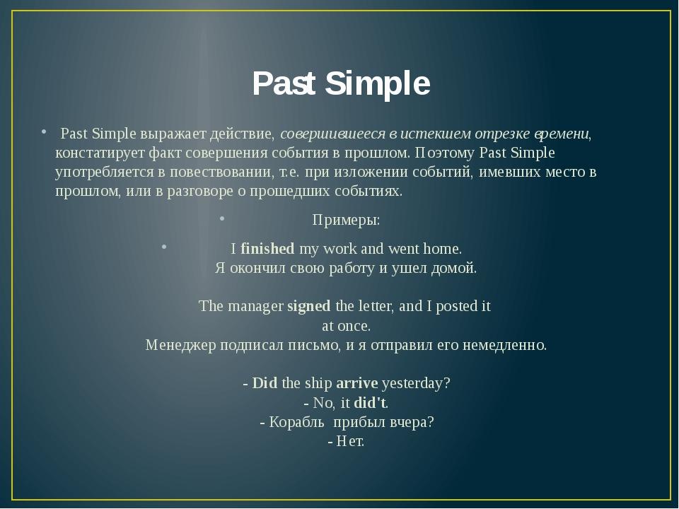Past Simple Past Simple выражает действие,совершившееся в истекшем отрезке...