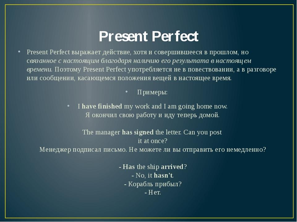 Present Perfect Present Perfect выражает действие, хотя и совершившееся в про...