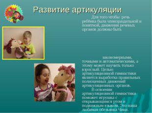 Развитие артикуляции Для того чтобы речь ребёнка была членораздельной и пон