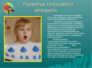 Развитие голосового аппарата Маленькие дети часто говорят тихо, или, наобо