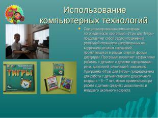 Использование компьютерных технологий Специализированная компьютерная логопе