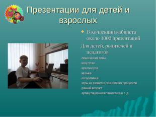 Презентации для детей и взрослых В коллекции кабинета около 1000 презентаций
