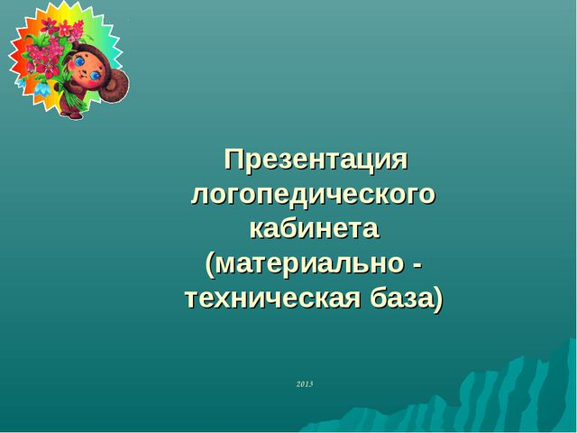 Презентация логопедического кабинета (материально - техническая база) 2013