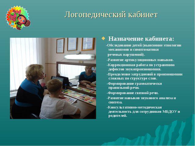 Логопедический кабинет Назначение кабинета: -Обследование детей (выяснение э...
