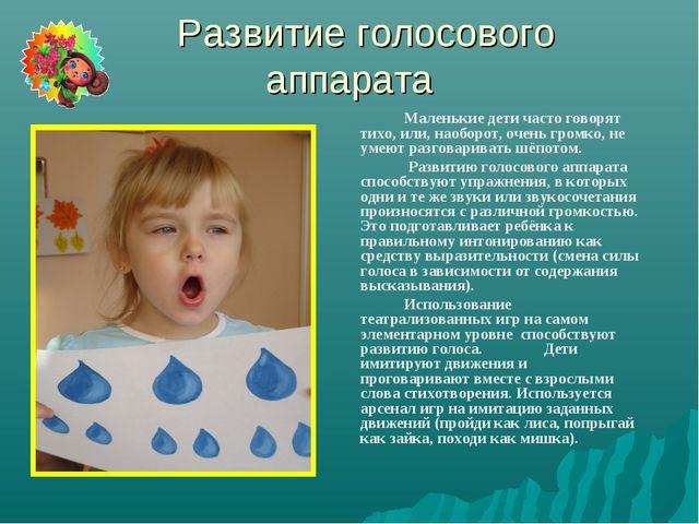 Развитие голосового аппарата Маленькие дети часто говорят тихо, или, наобо...