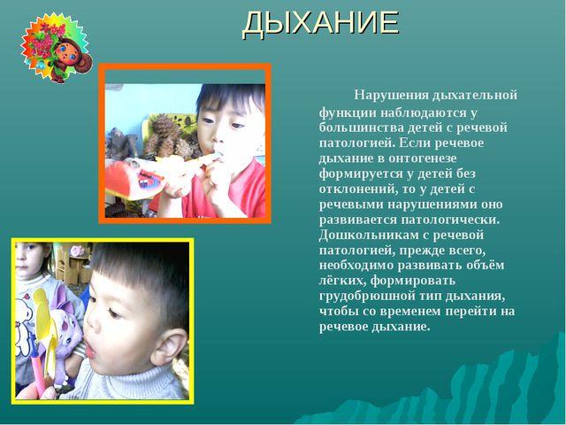 ДЫХАНИЕ Нарушения дыхательной функции наблюдаются у большинства детей с реч...