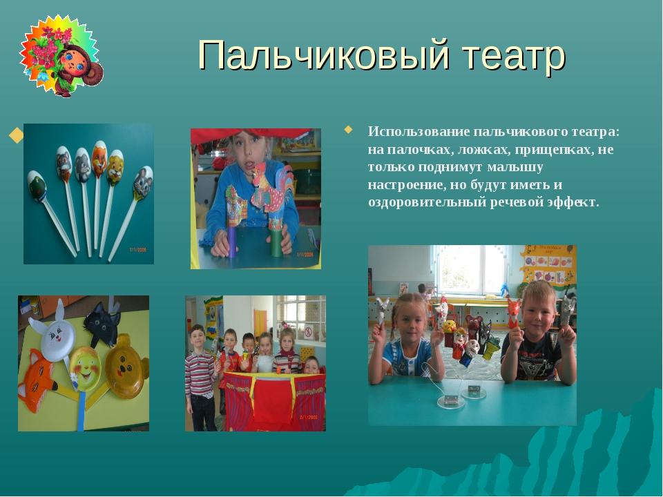 Пальчиковый театр Использование пальчикового театра: на палочках, ложках, при...